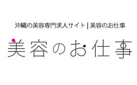 無料タブレット Tステーション×ナチュラルビューティ