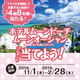 ナチュラルビューティ×沖縄のサロン 限定クーポン 他のサイトには載っていないクーポンだけ!